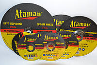 """Круги отрезные """"Ataman"""" 230 x 2,5 x 22.2 (в уп. 25 шт)"""