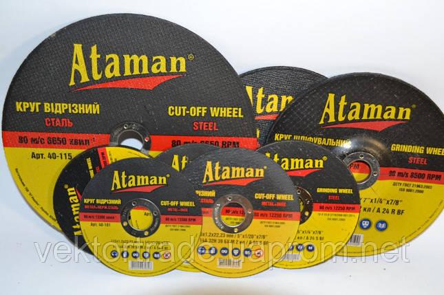 """Круги отрезные """"Ataman"""" 125 x 1 x 22.2 (в уп. 50 шт), фото 2"""