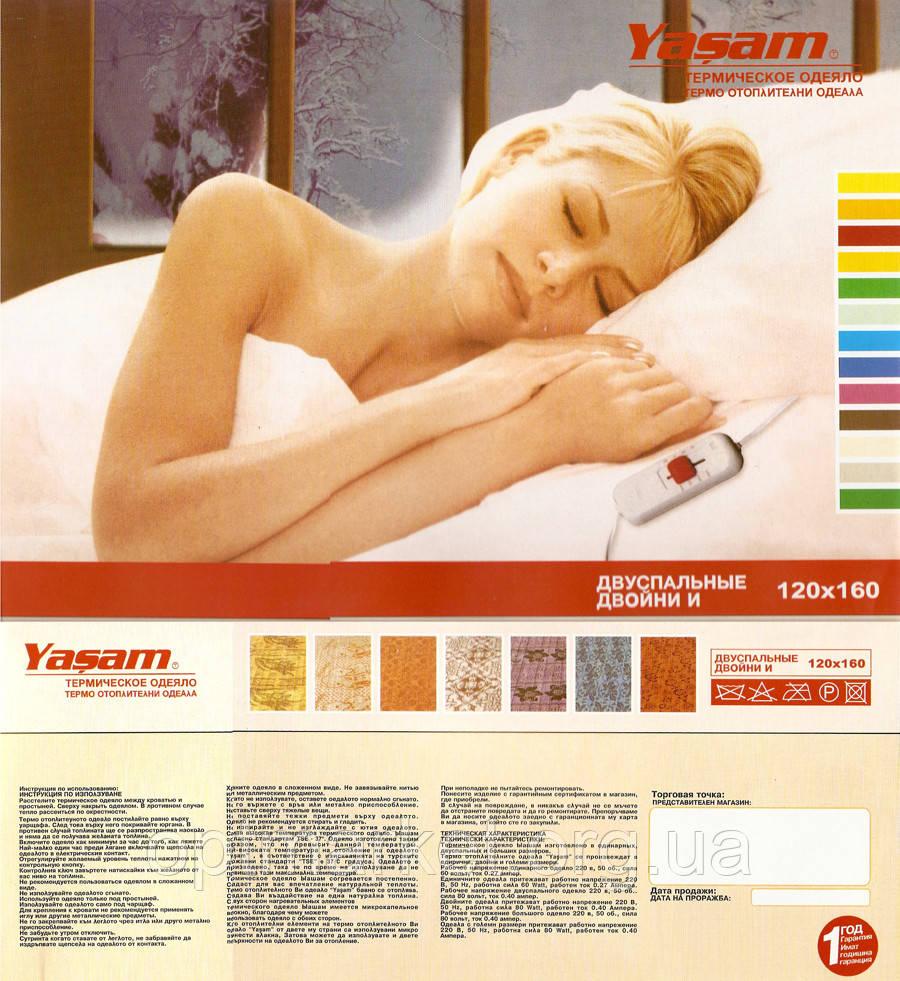 Электропростынь (простыня с подогревом) 120х160 YASAM (Dunya) - ProstoMarket в Харькове