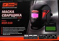 Маска сварщика Дніпро-М МЗП 310 (Хамелеон)