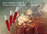 Духи мужские номер 20 – аналог Escentric Molecules – Escentric 02