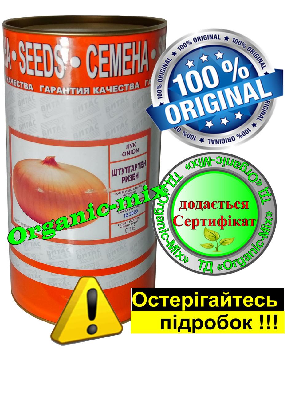 Профессиональные Семена лука Штутгартен Ризен, инкрустированные, 500 г