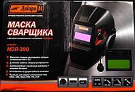 Маска сварщика Дніпро-М МЗП 390 (Хамелеон)