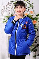 Куртка на девочку  «Злата», электрик