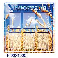 """Стенд информационный  """"Пшеница"""""""
