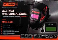 Маска сварщика Дніпро-М МЗП 485 (Хамелеон)