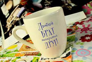 Новинки керамики! Чашки подарочные с надписью.