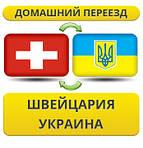 Из Швейцарии в Украину