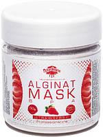 Альгинатная маска с Клубникой, 50 г, эффект увлажнения