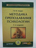 Ляудис В. Методика преподавания психологии.