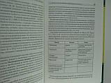 Ляудис В. Методика преподавания психологии., фото 6