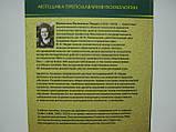 Ляудис В. Методика преподавания психологии., фото 7