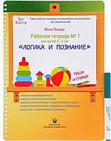 """Рабочая тетрадь Юлии Фишер № 1 для детей 2-3 лет """"Логика и познание"""""""