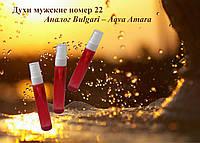 ЛЮКС Копии. Стойкость до 12 ч!!! Франция.Духи мужские номер 22 – аналог Bulgari – Aqva Amara - 23мл
