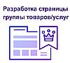 Оформление страницы группы сайта на портале Prom.ua