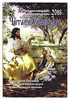 Читаем Евангелие. Православный календарь на 2018 г. Священное писание в богослужебном круге Православной Церкв