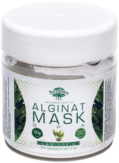 Альгинатная маска с Ламинарией, 50 г, эффект увлажнения