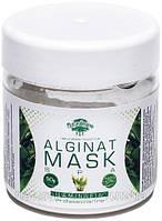 Альгинатная маска  с Ламинарией  Naturalissimo, 50 гр, эффект лифтинга и глубокого увлажнения