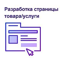 Оформление страницы товара/услуги сайта на портале Prom.ua