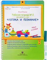 """Рабочая тетрадь Юлии Фишер № 2 для детей 3-4 лет """"Логика и познание"""""""