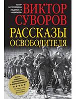 Виктор Суворов Рассказы освободителя