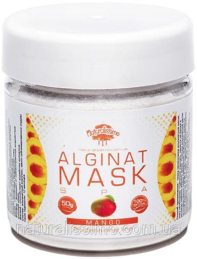 Альгинатная маска с Манго, 50 г, питание и тонизация