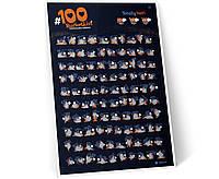 Скретч постер #100 BucketList KAMASUTRA edition (англ) (тубус), фото 1