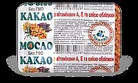 Какао масло с витаминами А, Е и маслом облепихи 5 табл