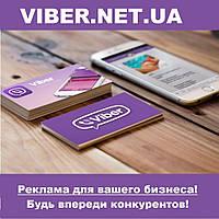 VIBER реклама от 8 копеек за СМС