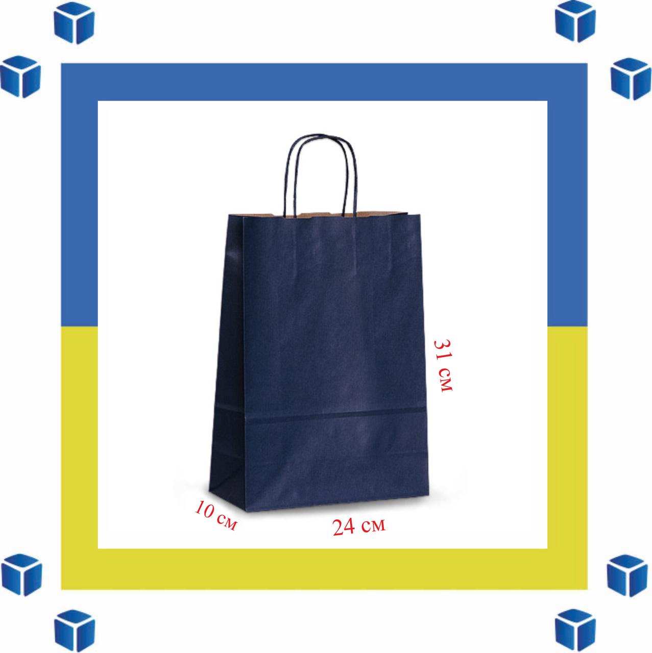 Паперовий пакет з витими ручками синій (240мм/100мм/310мм)