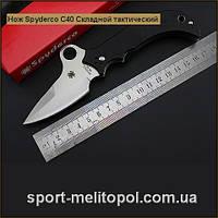 Нож Spyderco C40 Складной  тактический.