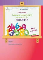 """Рабочая тетрадь Юлии Фишер № 3 для детей 3-4 лет """"Цифры"""""""