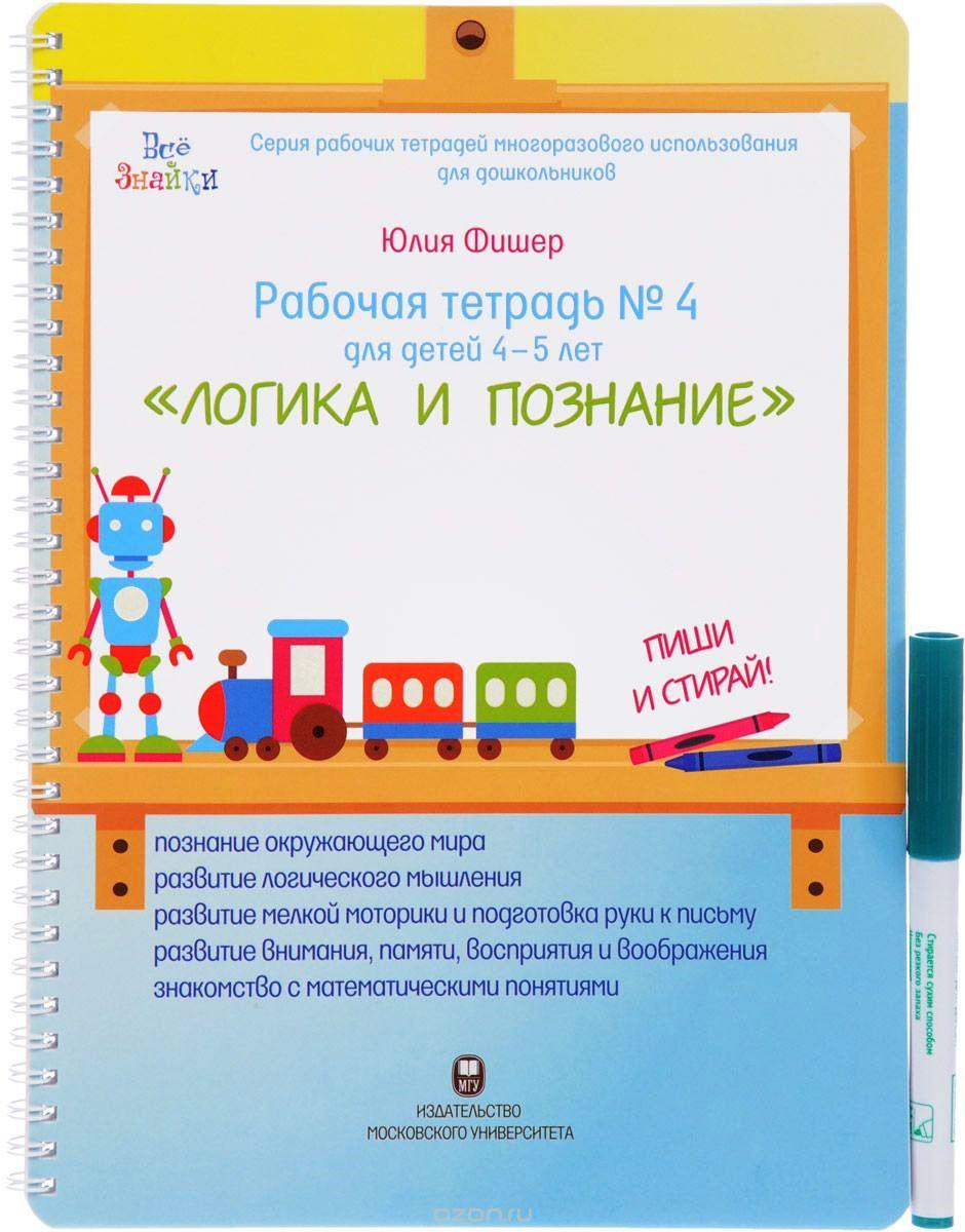 """Рабочая тетрадь Юлии Фишер № 4 для детей 4-5 лет """"Логика и познание"""""""