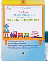 """Рабочая тетрадь Юлии Фишер № 4 для детей 4-5 лет """"Логика и познание"""", фото 1"""