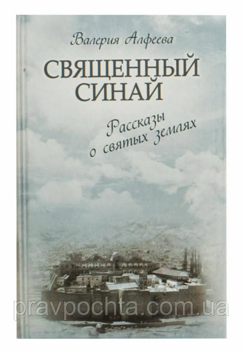 Священный Синай: Рассказы о святых землях. Алфеева Валерия Анатольевна