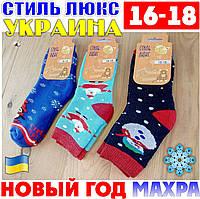 Детские новогодние носки внутри махра СТИЛЬ ЛЮКС Украина 16-18 размер НГ-29