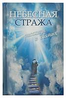 Небесная стража. Рассказы о святых. Зоберн Владимир