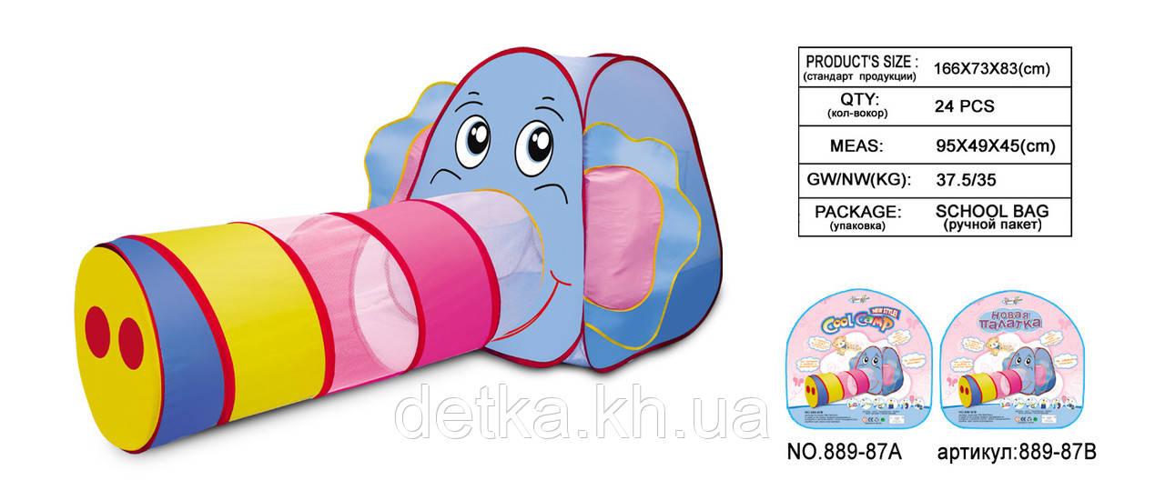 Палатка 889-87B слон с хоботом-туннелем в сумке 166*13*83