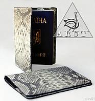 Обложка для паспорта из натуральной кожи питона