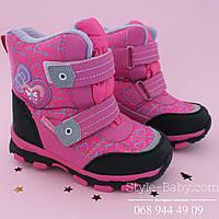 Розовые зимние термо сапоги для девочки ТМ Том.М р. 27