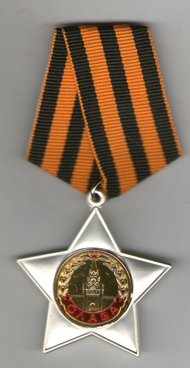 Орден Славы 2 степени белый металл