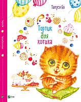 Сказка для детей Тортик для котика (рус) Для всех креативных родителей и их талантливых детей