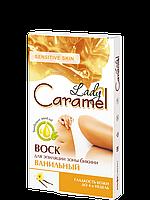 """""""lady Caramel"""" Воск для депиляции бикини ваниль 12шт"""