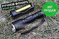 Светодиодный ручной фонарь фонарик X-Balog BL-1860 XML T6