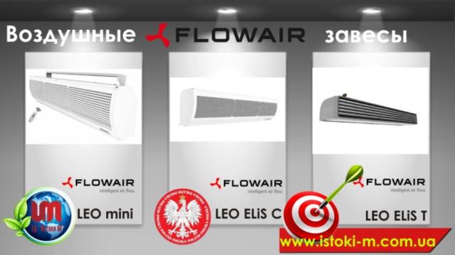 flowair mini_flowair elis c_flowair elis t_воздушные тепловые завесы_тепловая завеса для магазина_тепловая завеса для фойе_тепловая завеса для бокса_тепловая завеса для мойки_тепловая завеса для мастерской_тепловая завеса для склада