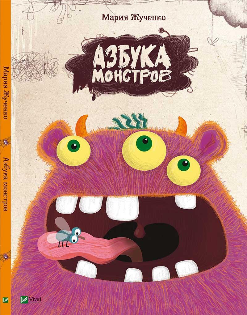 Книга Азбука монстрів укр