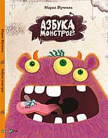 Книга Азбука монстрів укр, фото 1