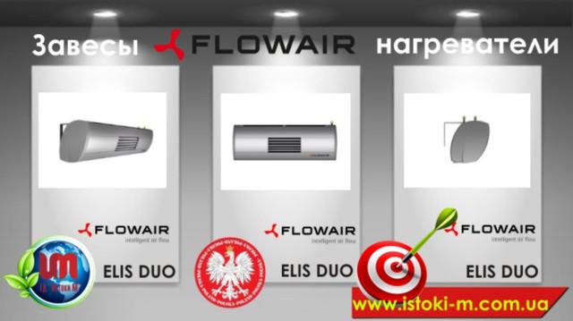 flowair elis duo_завеса нагреватель для магазина__воздушные тепловые завесы_тепловая завеса для магазина_тепловая завеса для фойе_тепловая завеса для бокса_тепловая завеса для мойки_тепловая завеса для мастерской_тепловая завеса для склада
