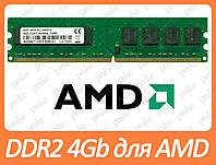 DDR2 4Gb 800Мгц (6400), новая для AMD