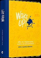 Книга Wake Up!